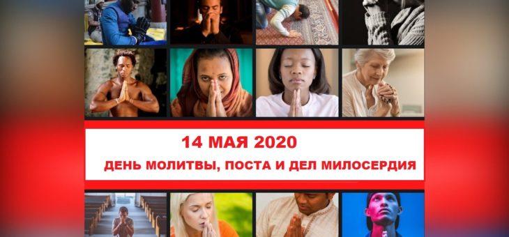 14 МАЯ 2020 – ДЕНЬ МОЛИТВЫ, ПОСТА И ДЕЛ МИЛОСЕРДИЯ